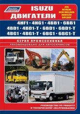 Двигатели Isuzu 4HF1, 4HG1, 4BB1, 6BB1, 4BD1, 6BD1, 4BG1, 6BG1. Руководство по ремонту, эксплуатации и техническому обслуживанию. - артикул:1137