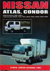 Nissan Atlas и Nissan Condor 1984-1996 г.в. Руководство по ремонту, эксплуатации и техническому обслуживанию. - артикул:3867