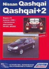 Nissan Qashqai и Nissan Qashqai+2 с 2008 г.в. Руководство по ремонту, эксплуатации и техническому обслуживанию. - артикул:4220