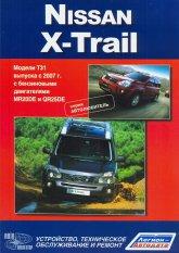 Nissan X-Trail с 2007 г.в. Руководство по ремонту, эксплуатации и техническому обслуживанию Nissan X-Trail. - артикул:1934