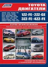 Двигатели Toyota 1ZZ-FE, 2ZZ-GE, 3ZZ-FE и 4ZZ-FE. Руководство по ремонту, эксплуатации и техническому обслуживанию.