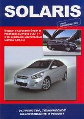 Руководство по ремонту и эксплуатации Hyundai Solaris с 2011 г.в. - артикул:4003