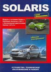 Руководство по ремонту и техническому обслуживанию Hyundai Solaris с 2011 г.в. - артикул:5005