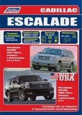 Руководство по ремонту и техническому обслуживанию Cadillac Escalade 2002-2014 г.в. - артикул:3095