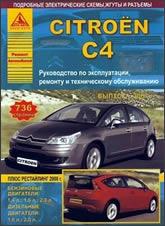 Сitroen C4 с 2004 г.в. Руководство по ремонту и техническому обслуживанию, инструкция по эксплуатации. - артикул:3929