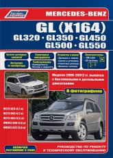 Mercedes-Benz GL X164 2006-2012 г.в. Руководство по эксплуатации, ремонту и техническому обслуживанию. - артикул:2627