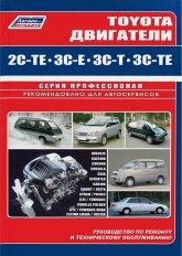 Двигатели Toyota 2C-TE, 3C-E, 3C-T, 3C-TE. Руководство по эксплуатации, ремонту и техническому обслуживанию. - артикул:2810