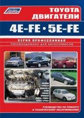 Двигатели Toyota 4E-FE, 5E-FE. Руководство по эксплуатации, ремонту и техническому обслуживанию. - артикул:2566
