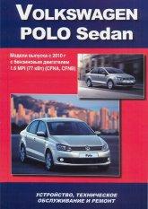 Volkswagen Polo Sedan с 2010 г.в. Руководство по эксплуатации, ремонту и техническому обслуживанию. - артикул:4361