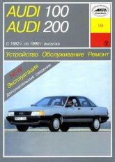 Audi 100 и Audi 200 1982-1990 г.в. Руководство по эксплуатации, ремонту и техническому обслуживанию. - артикул:3267