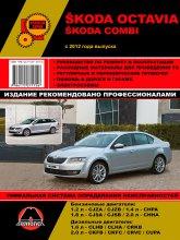 Skoda Octavia / Combi с 2012 г.в. Руководство по эксплуатации, ремонту и техническому обслуживанию. - артикул:7364