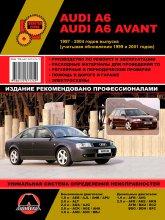 Audi А6 / А6 Avant 1997-2004 г.в. Руководство по эксплуатации, ремонту и техническому обслуживанию.