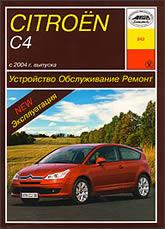 Citroen C4 с 2004 г.в. Руководство по ремонту, эксплуатации и техническому обслуживанию.