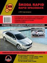 Skoda Rapid с 2012 г.в. Руководство по эксплуатации, ремонту и техническому обслуживанию. - артикул:2596