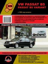 Volkswagen Passat B5 / B5 Variant с 1996 г.в. Руководство по эксплуатации, ремонту и техническому обслуживанию. - артикул:7352