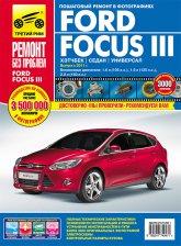 Ford Focus III с 2011 г.в. Цветное издание руководства по ремонту, эксплуатации и техническому обслуживанию. - артикул:4353