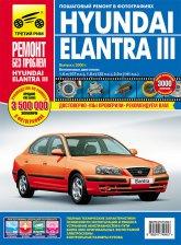 Hyundai Elantra III 2000-2006 г.в. Цветное издание руководства по ремонту, эксплуатации и техническому обслуживанию. - артикул:4371