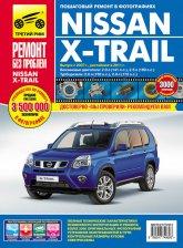 Nissan X-Trail с 2007 и 2011 г.в. Цветное издание руководства по ремонту, эксплуатации и техническому обслуживанию.