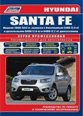 Руководство по ремонту и техническому обслуживанию Hyundai Santa Fe 2009-2012 г.в. - артикул:4785
