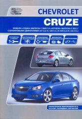 Chevrolet Cruze с 2009 и 2011 г.в. Руководство по ремонту, эксплуатации и техническому обслуживанию. - артикул:4841