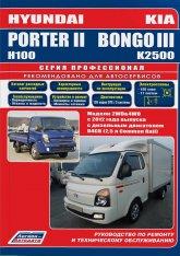 Руководство по ремонту и техническому обслуживанию Hyundai Porter II и Kia Bongo III с 2012 г.в. - артикул:4794