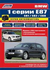 Руководство по ремонту и техническому обслуживанию BMW 1 серии Е87 с 2004 г.в. - артикул:4796