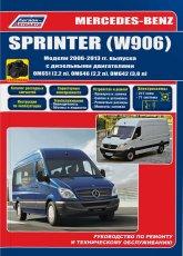 Mercedes-Benz Sprinter W906 2006-2013 г.в. Руководство по ремонту, эксплуатации и техническому обслуживанию.