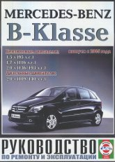 Mercedes-Benz B-класса с 2005 г.в. Руководство по ремонту, эксплуатации и техническому обслуживанию. - артикул:718