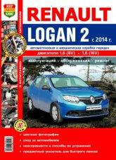 Renault Logan 2 с 2014 г.в. Цветное руководство по ремонту, эксплуатации и техническому обслуживанию. - артикул:7389