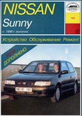 Nissan Sunny 1986-1993 г.в. Руководство по ремонту, эксплуатации и техническому обслуживанию.