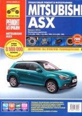 Mitsubishi ASX с 2010 г.в. Цветное руководство по ремонту, эксплуатации и техническому обслуживанию. - артикул:4088