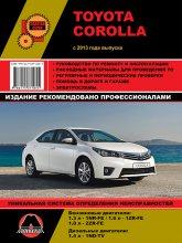 Toyota Corolla с 2013 г.в. Руководство по ремонту, эксплуатации и техническому обслуживанию. - артикул:7102