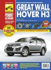 Great Wall Hover H3 с 2010 г.в. Цветное руководство по ремонту, эксплуатации и техническому обслуживанию.