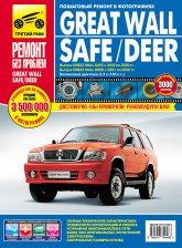 Great Wall Safe и Great Wall Deer 2001-2009 г.в. Цветное руководство по ремонту, эксплуатации и техническому обслуживанию. - артикул:4343