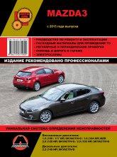 Mazda 3 с 2013 г.в. Руководство по ремонту, эксплуатации и техническому обслуживанию. - артикул:7514