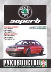 Skoda Superb 2001-2008 г.в. Руководство по ремонту, эксплуатации и техническому обслуживанию.