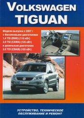 Volkswagen Tiguan с 2007 г.в. Руководство по ремонту, техническому обслуживанию и эксплуатации. - артикул:4304