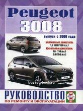 Peugeot 3008 с 2009 г.в. Руководство по ремонту, эксплуатации и техническому обслуживанию. - артикул:7377