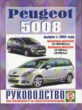 Peugeot 5008 с 2009 г.в. Руководство по ремонту, эксплуатации и техническому обслуживанию. - артикул:7376