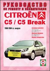 Citroen C5 и Citroen C5 Break 2000-2004 г.в. Руководство по ремонту и техническому обслуживанию, инструкция по эксплуатации. - артикул:1642