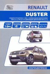 Руководство по ремонту и эксплуатации Renault Duster с 2010 г.в. - артикул:4874