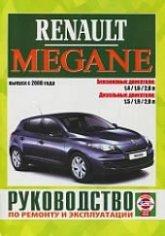 Renault Megane III с 2008 г.в. Руководство по ремонту, эксплуатации и техническому обслуживанию.