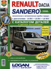 Renault Sandero и Dacia Sandero с 2008 г.в. Цветное руководство по ремонту, эксплуатации и техническому обслуживанию. - артикул:2559