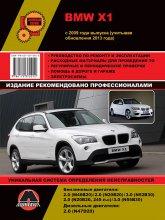 BMW X1 с 2009 и 2013 г.в. Руководство по ремонту, эксплуатации и техническому обслуживанию. - артикул:7515