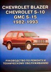 Chevrolet Blazer / S-10, GMC S-15, Oldsmobile Bravada 1982-1993 г.в. Руководство по ремонту, эксплуатации и техническому обслуживанию. - артикул:3870