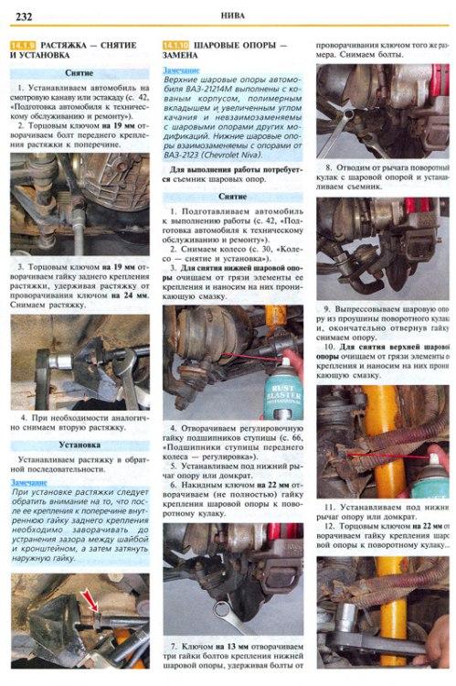ваз 21074 инжектор руководство по ремонту и эксплуатации скачать
