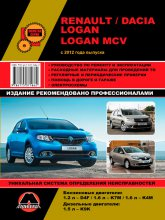 Renault / Dacia Logan / Logan MCV с 2012 г.в. Руководство по ремонту, эксплуатации и техническому обслуживанию. - артикул:7380