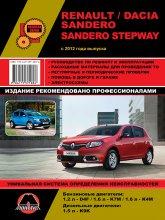 Renault / Dacia Sandero / Sandero Stepway с 2012 г.в. Руководство по ремонту, эксплуатации и техническому обслуживанию. - артикул:7397