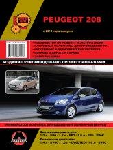 Peugeot 208 с 2012 г.в. Руководство по ремонту, эксплуатации и техническому обслуживанию. - артикул:7425