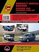 Renault Dokker с 2012 г.в. Руководство по ремонту, эксплуатации и техническому обслуживанию. - артикул:7437